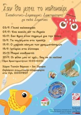 Σαν θα μπει το Καλοκαίρι... Καλοκαιρινές δημιουργικές δραστηριότητες για παιδιά Δημοτικού στο Χώρο Τεχνών Βέροιας